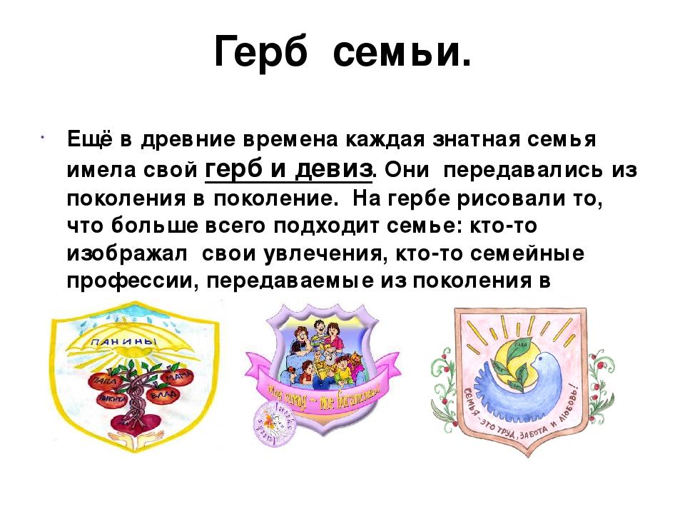 герб семьи и девиз семьи картинки с описанием накатываются
