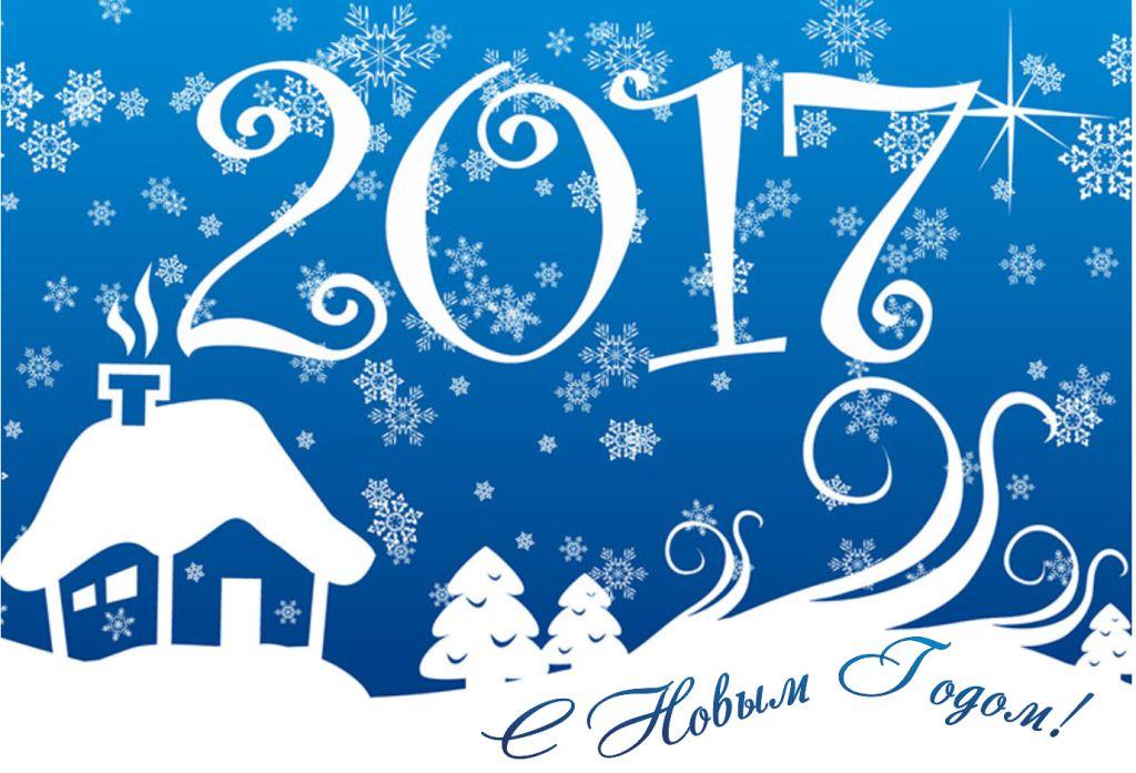 Рисунки открыток на новый год 2017