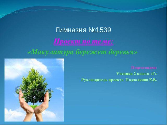 Презентация про макулатуру для детей прием картона в белорецке