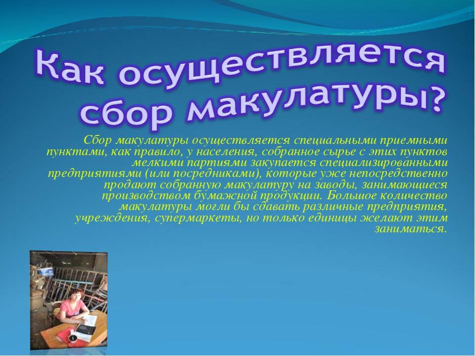 Презентация макулатура покупка макулатуры в иркутске