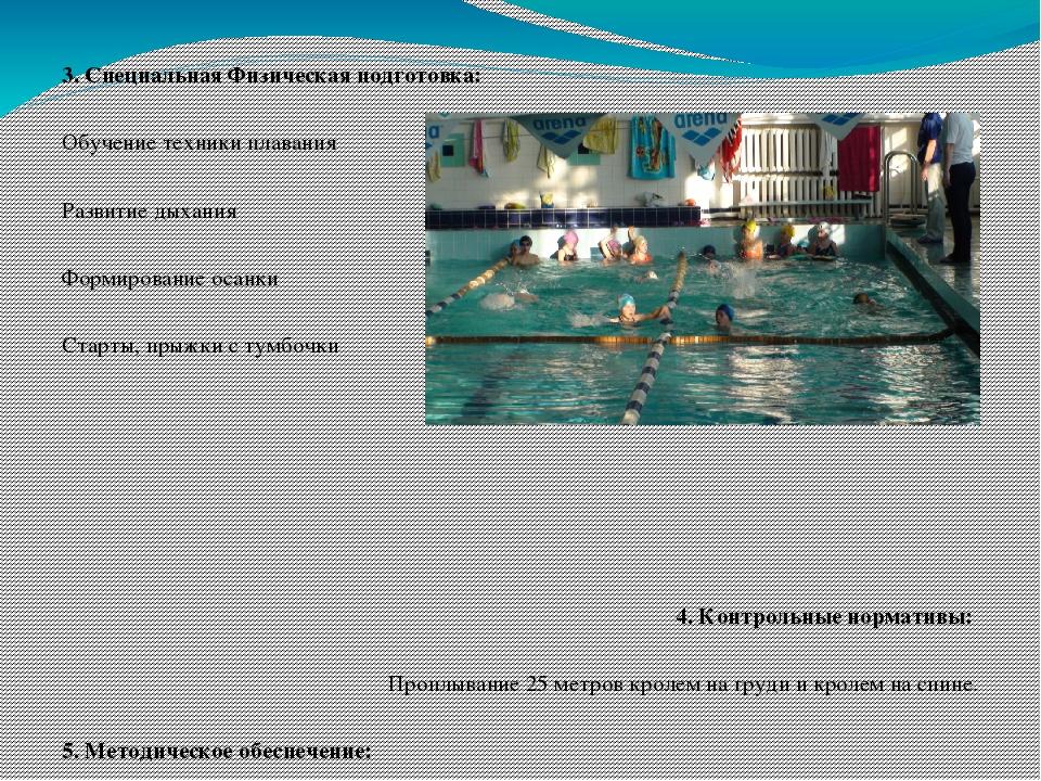 Физические качества волейболистов-ампутантов