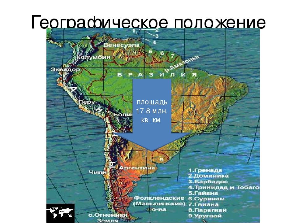 Географическое положение площадь 17.8 млн. кв. км