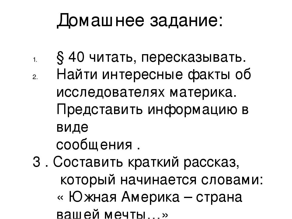 Домашнее задание: § 40 читать, пересказывать. Найти интересные факты об иссл...