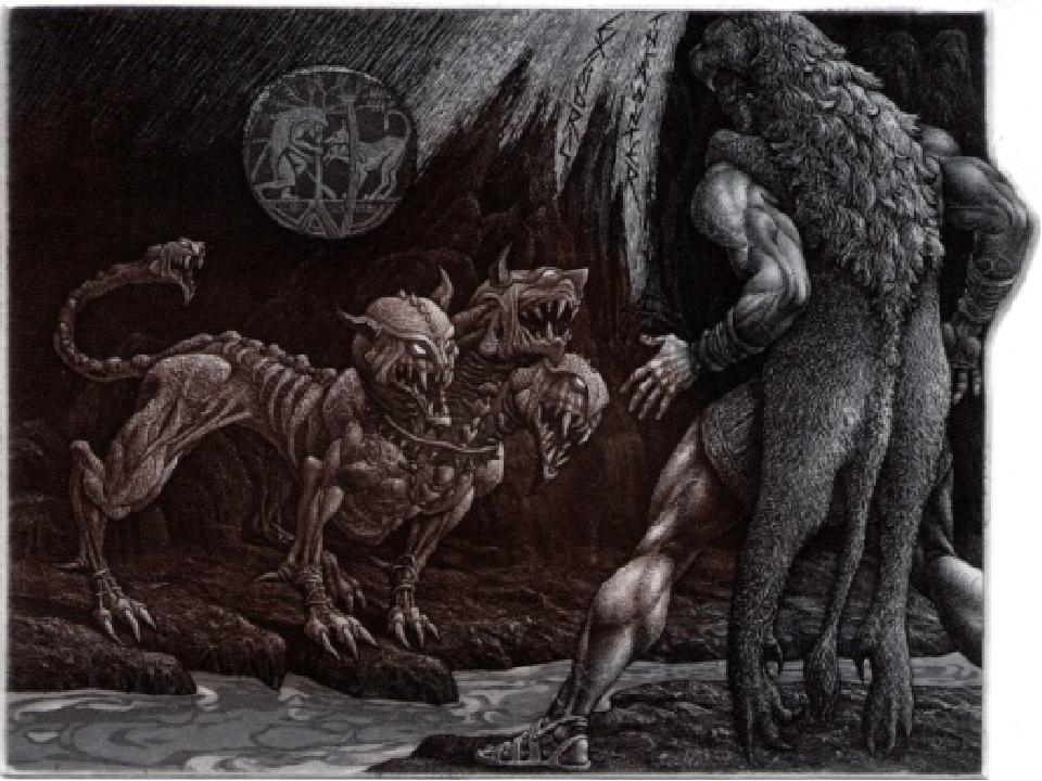 Геракл и кербер картинки