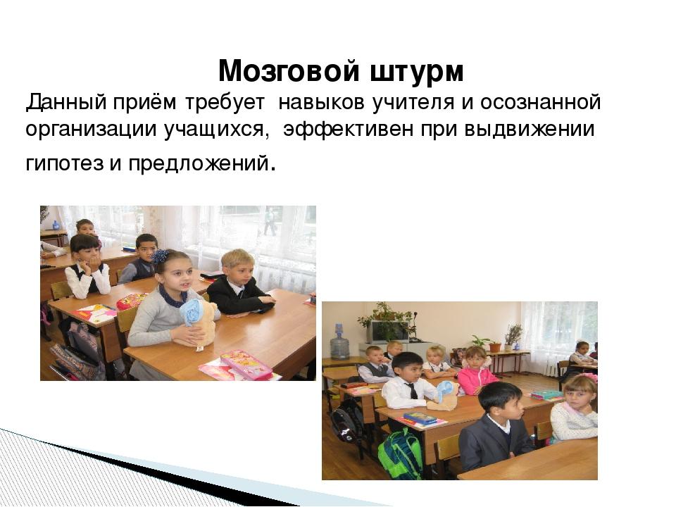 Мозговой штурм Данный приём требует навыков учителя и осознанной организации...