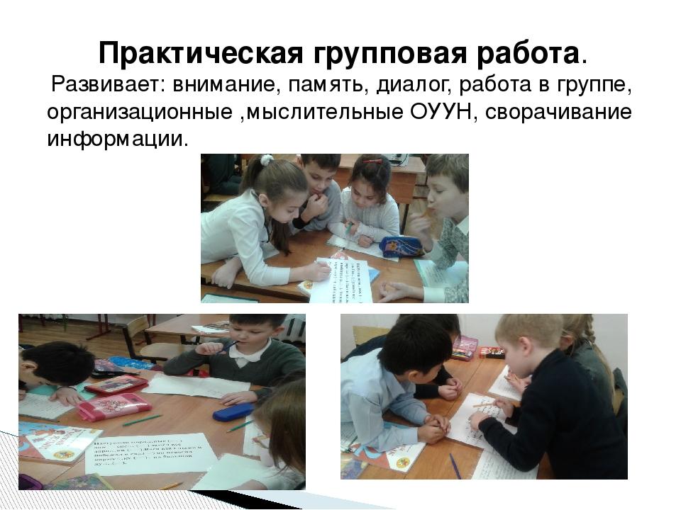 Практическая групповая работа. Развивает: внимание, память, диалог, работа в...