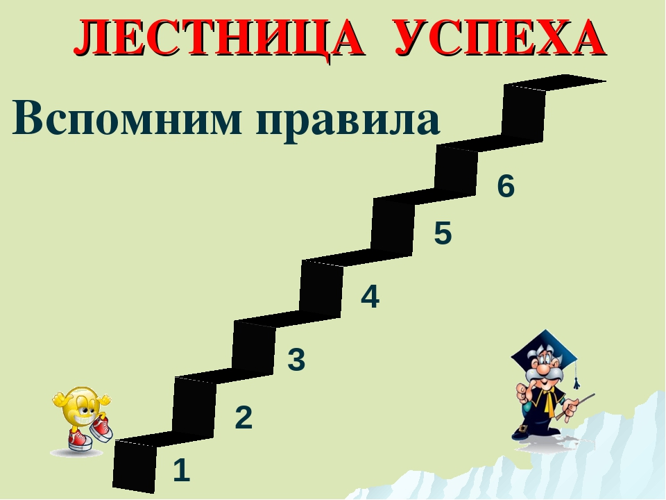 Картинка лестница успеха в школе