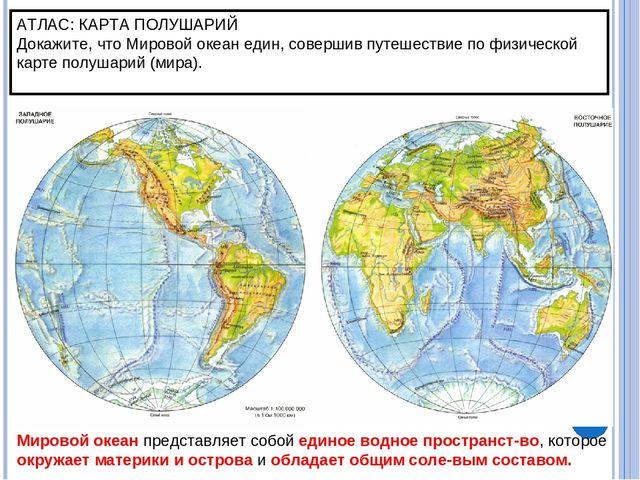 какую часть планеты занимают воды мирового океанамикрозайм онлайн на карту без проверок с плохой кредитной