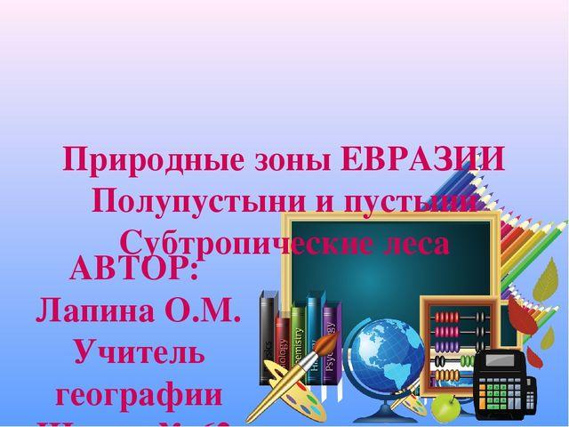 Презентация Урок Природные Зоны Евразии