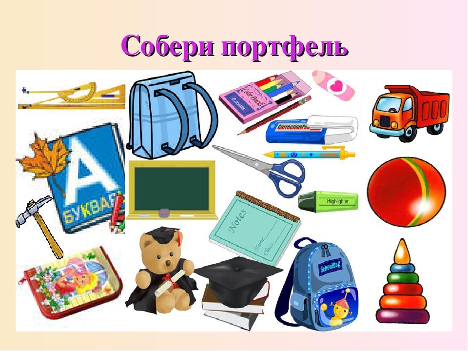 Картинка школьные принадлежности для дошкольников