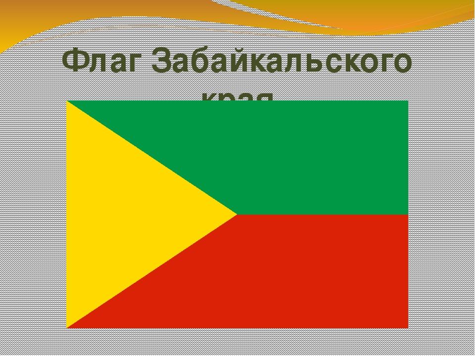 один символы забайкальского края картинки карта пенсионная предназначена