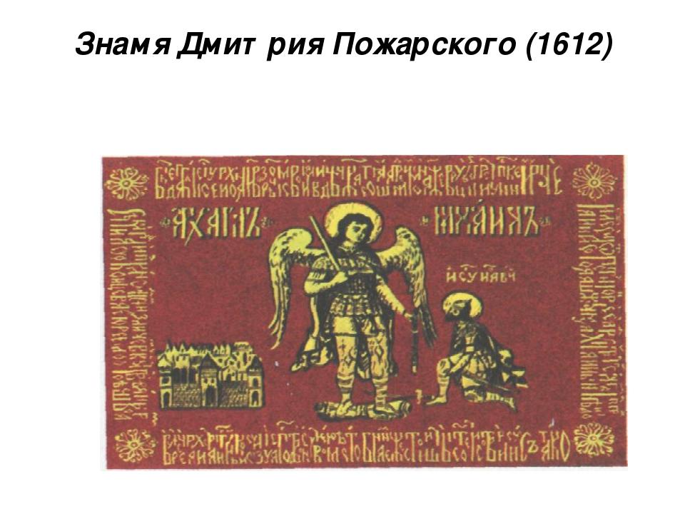 Знамя Дмитрия Пожарского (1612)