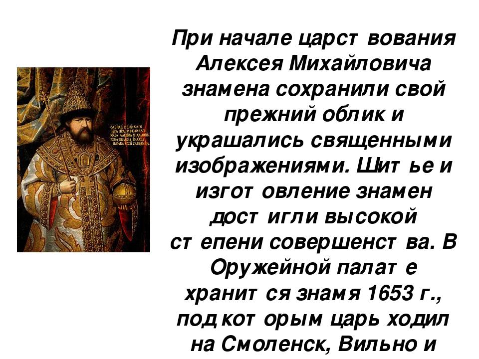 При начале царствования Алексея Михайловича знамена сохранили свой прежний об...