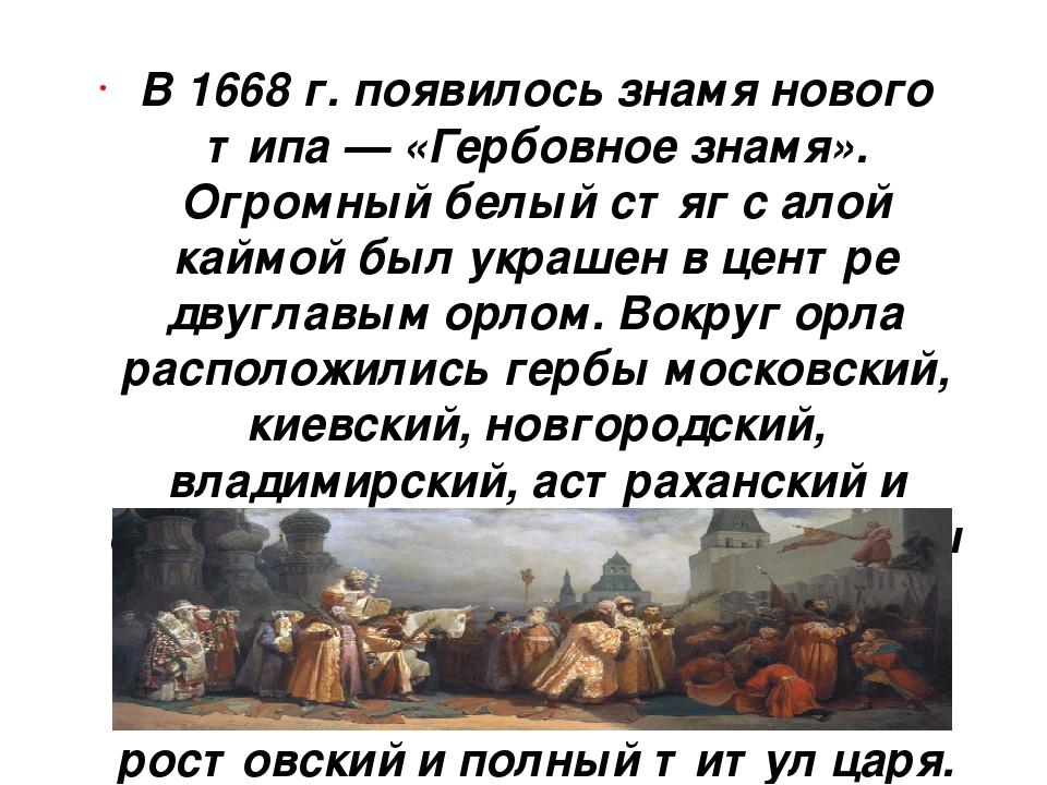 В 1668 г. появилось знамя нового типа — «Гербовное знамя». Огромный белый стя...