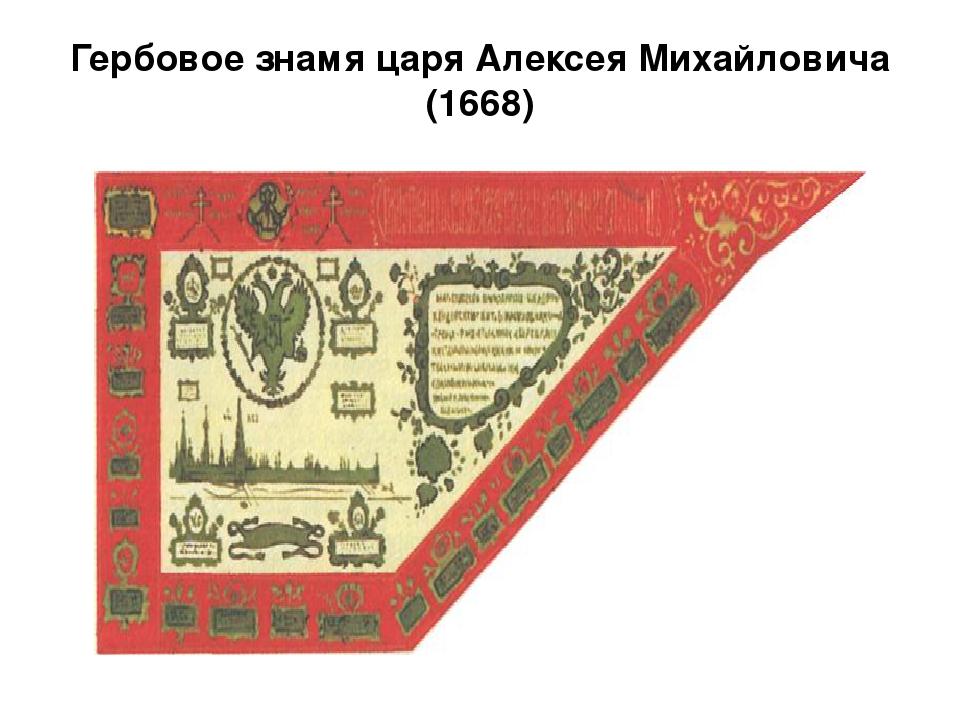 Гербовое знамя царя Алексея Михайловича (1668)