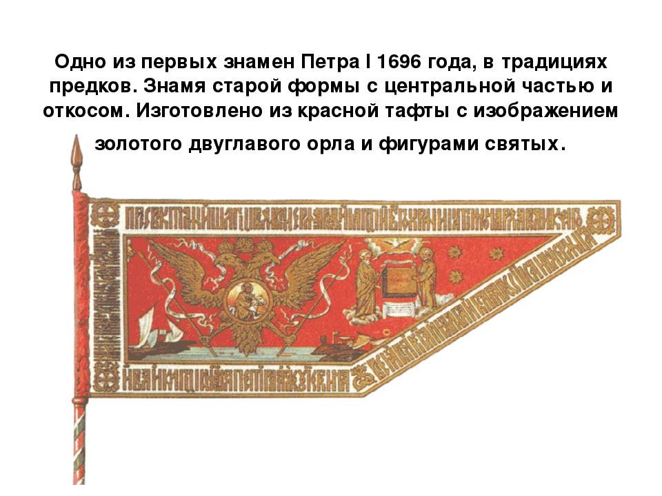 Одно из первых знамен Петра I 1696 года, в традициях предков. Знамя старой фо...
