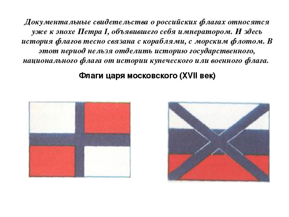 Документальные свидетельства о российских флагах относятся уже к эпохе Петра...