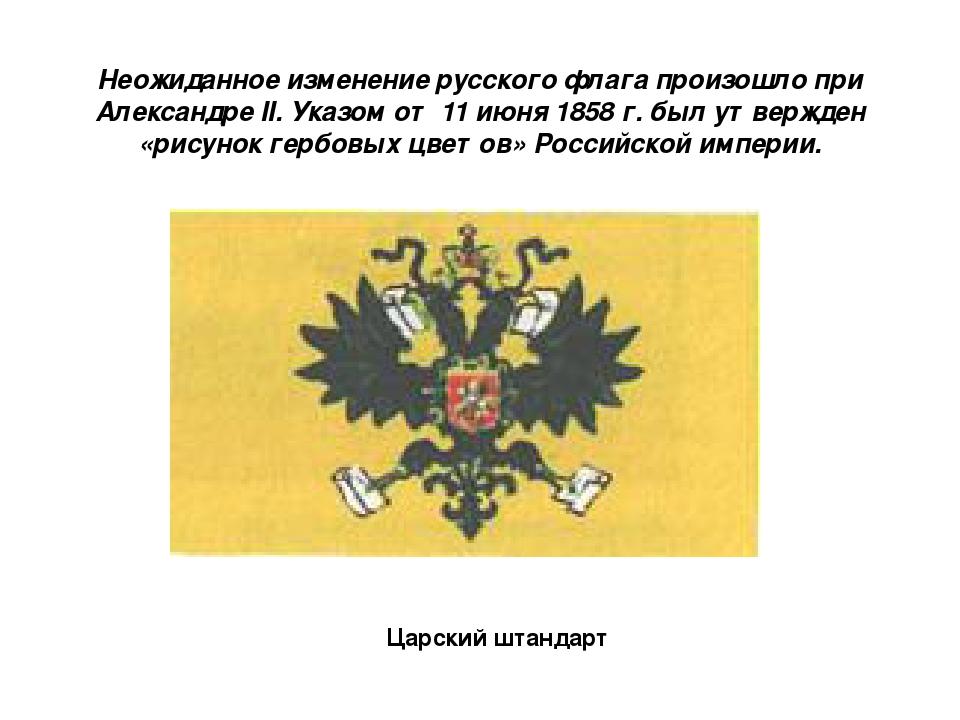 Неожиданное изменение русского флага произошло при Александре II. Указом от 1...