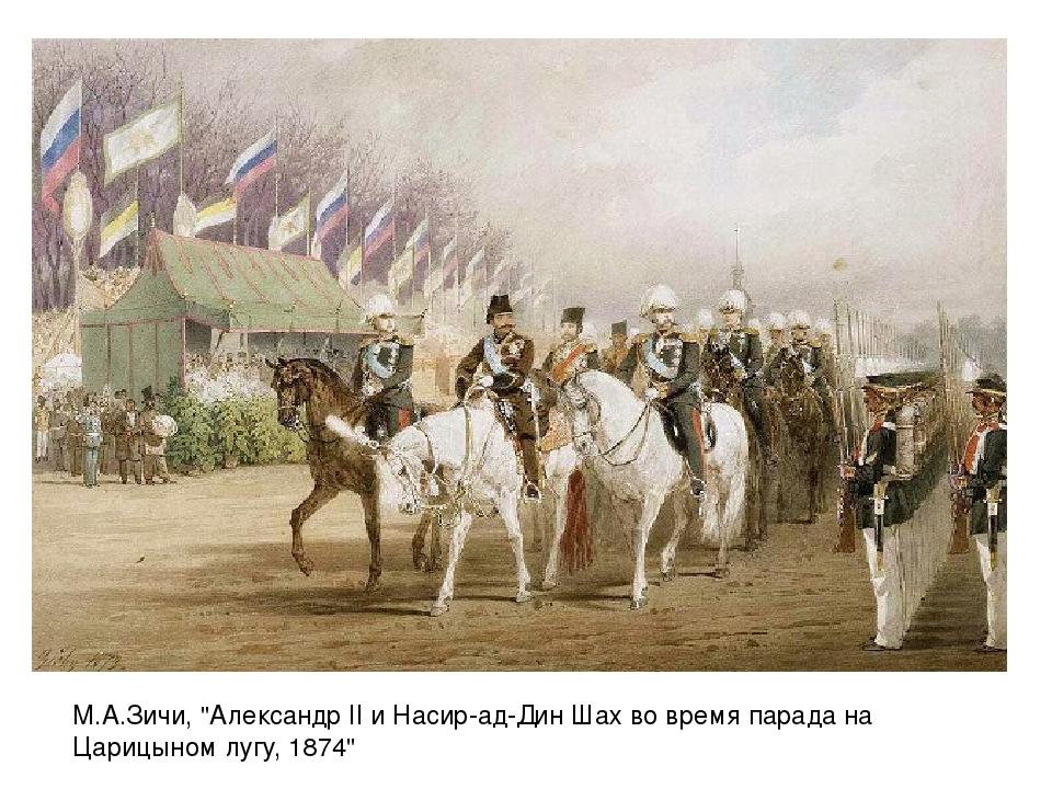 """М.А.Зичи, """"Александр II и Насир-ад-Дин Шах во время парада на Царицыном лугу,..."""