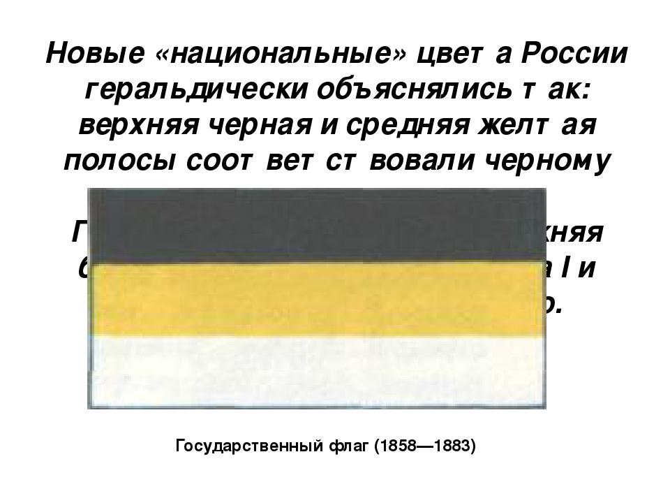 Новые «национальные» цвета России геральдически объяснялись так: верхняя черн...