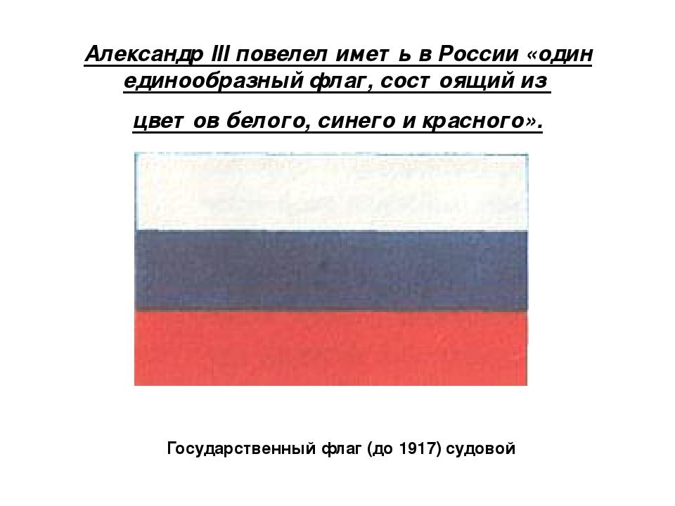 Александр III повелел иметь в России «один единообразный флаг, состоящий из ц...