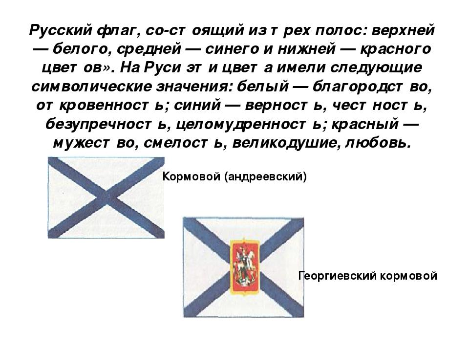 Русский флаг, состоящий из трех полос: верхней — белого, средней — синего и...