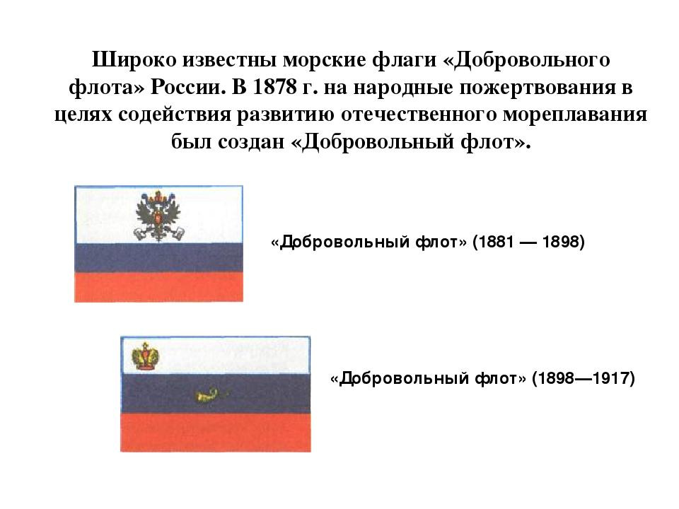 Широко известны морские флаги «Добровольного флота» России. В 1878 г. на наро...