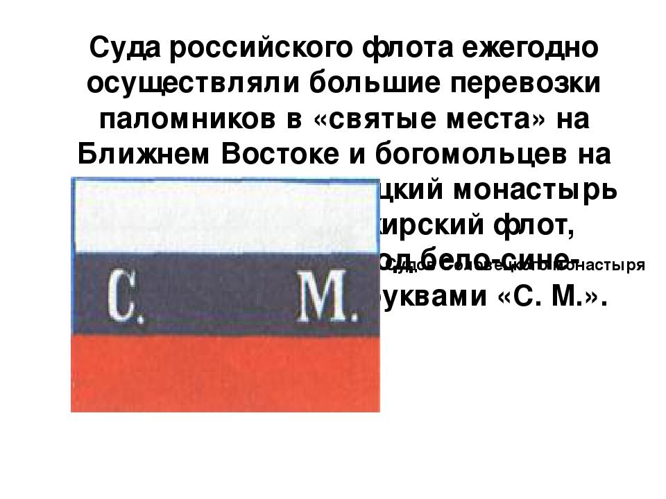 Суда российского флота ежегодно осуществляли большие перевозки паломников в «...