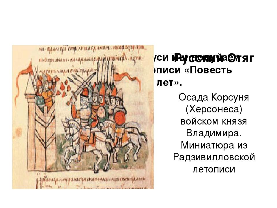 О первых флагах на Руси мы получаем сведения уже из летописи «Повесть времен...