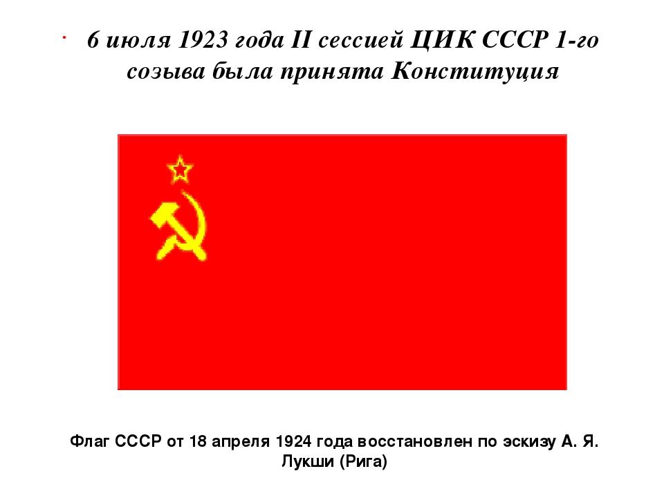 6 июля 1923 года II сессией ЦИК СССР 1-го созыва была принята Конституция Фла...