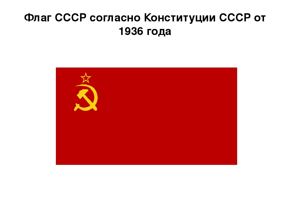 Флаг СССР согласно Конституции СССР от 1936 года