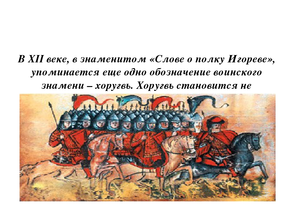 В XII веке, в знаменитом «Слове о полку Игореве», упоминается еще одно обозн...