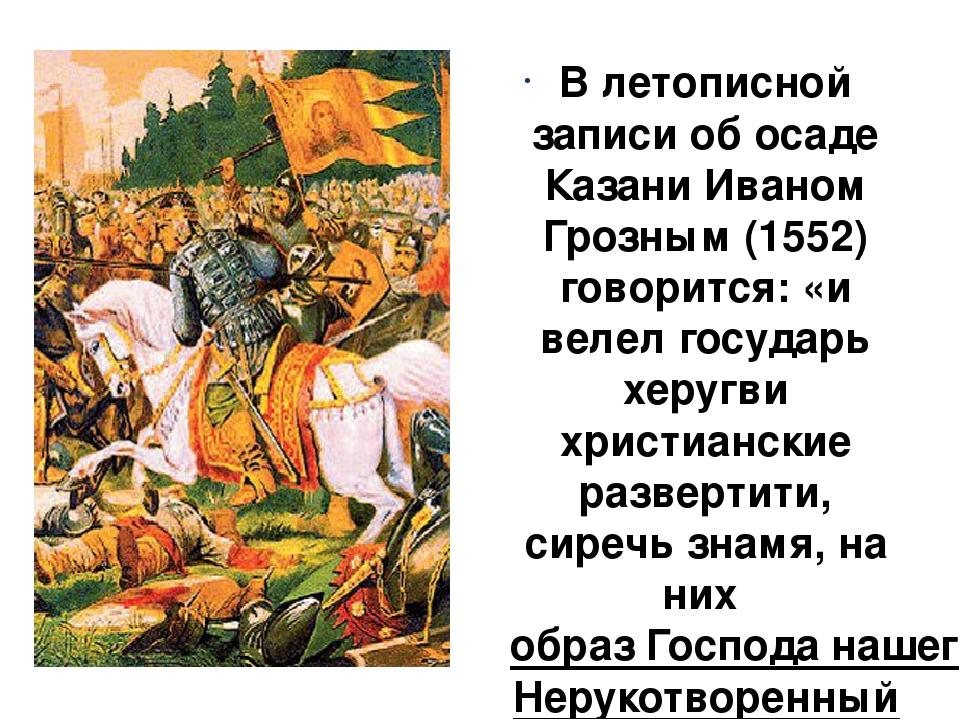 В летописной записи об осаде Казани Иваном Грозным (1552) говорится: «и велел...