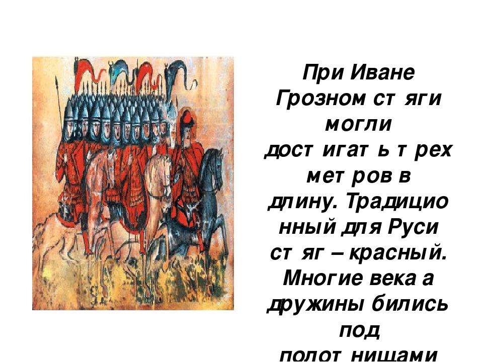 При Иване Грозном стяги могли достигать трех метров в длину.Традиционный для...