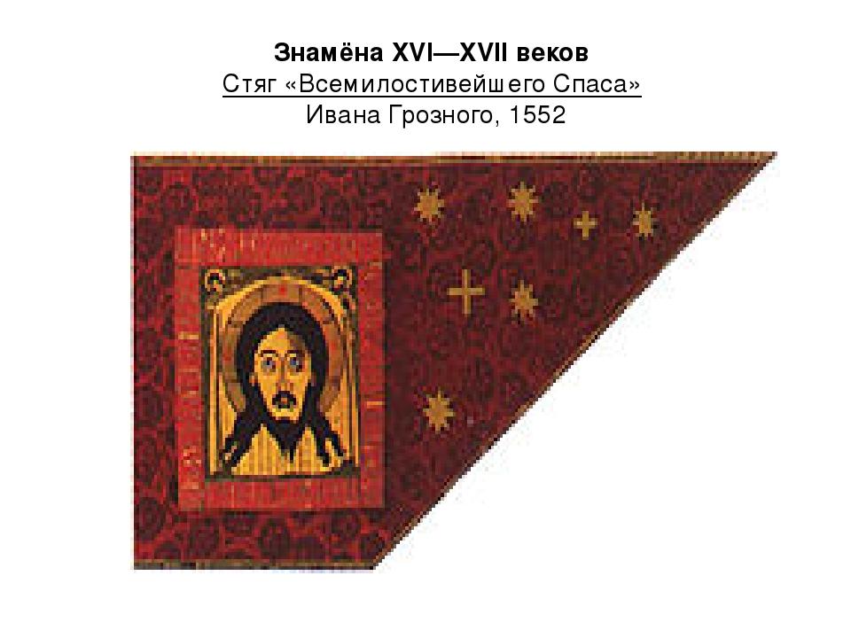 Знамёна XVI—XVII веков Стяг «Всемилостивейшего Спаса» Ивана Грозного, 1552