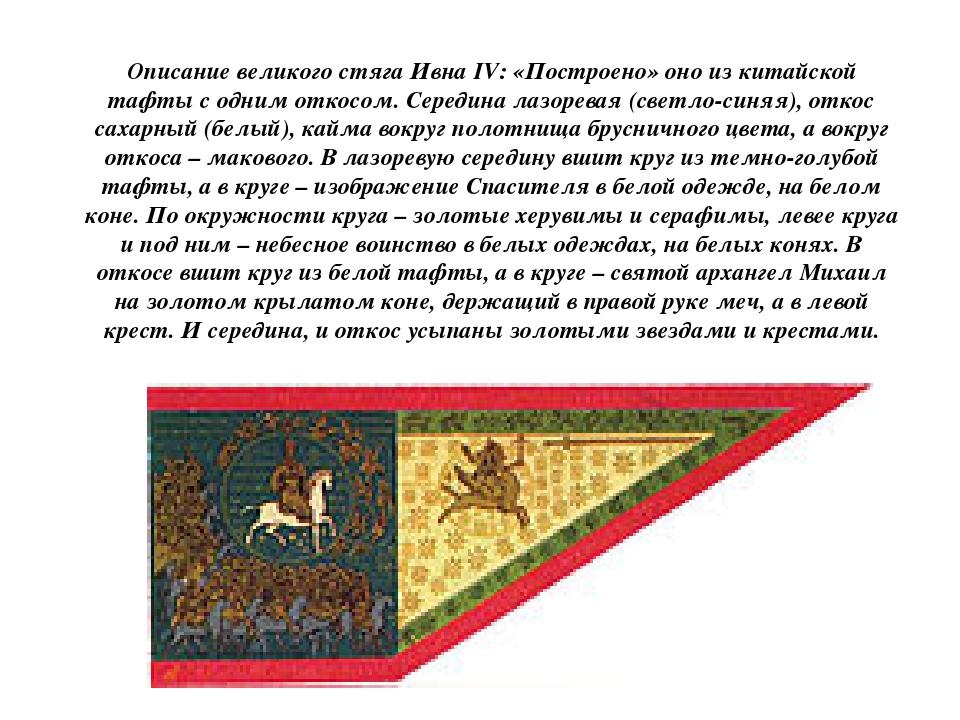 Описание великого стяга Ивна IV: «Построено» оно из китайской тафты с одним о...