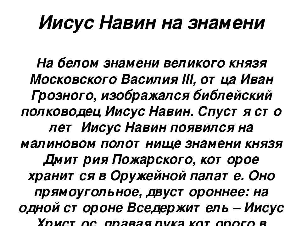 Иисус Навин на знамени На белом знамени великого князя Московского Василия II...