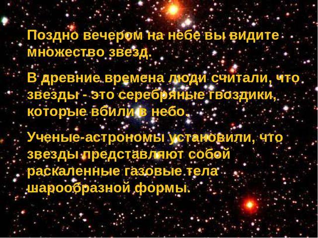 Сонник приснилось много звезд на небе