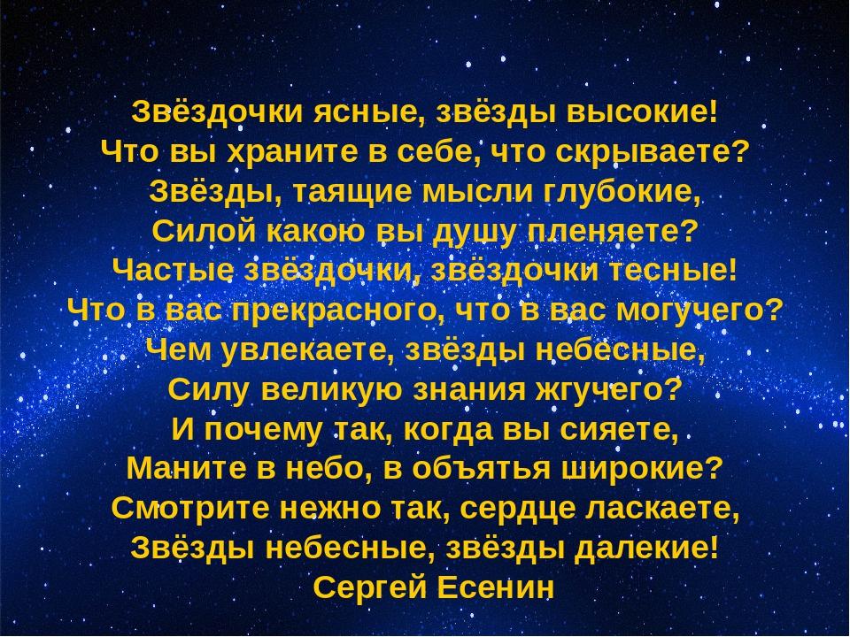 прибыл стихи о звездах и созвездиях часть