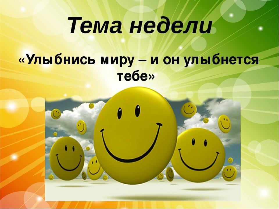 Улыбайся жизни и жизнь улыбнется тебе картинки