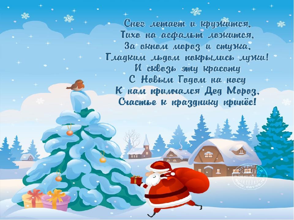 стихи для деда мороза стихи для деда мороза бросаем весёлых, мятежных