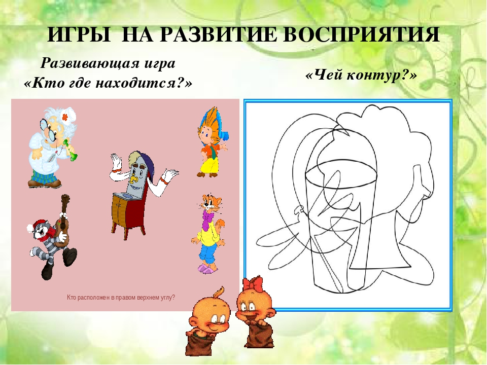 Упражнения на восприятия с картинками