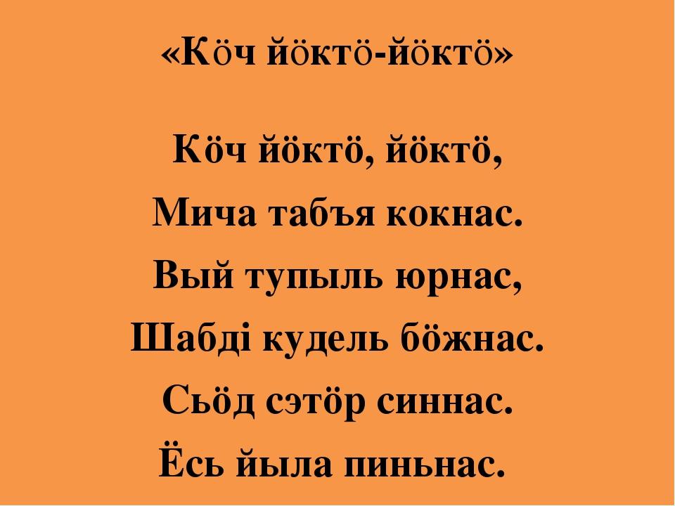 Стихи на коми-пермяцком