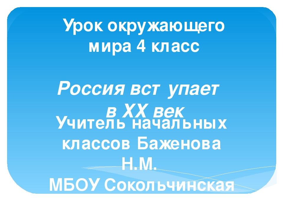 Урок окружающего мира 4 класс Россия вступает в ХХ век Учитель начальных клас...