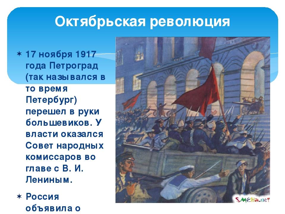 17 ноября 1917 года Петроград (так назывался в то время Петербург) перешел в...