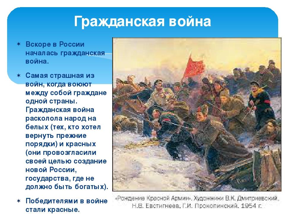 Вскоре в России началась гражданская война. Самая страшная из войн, когда вою...