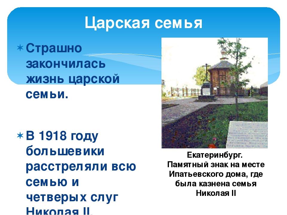 Страшно закончилась жизнь царской семьи. В 1918 году большевики расстреляли в...