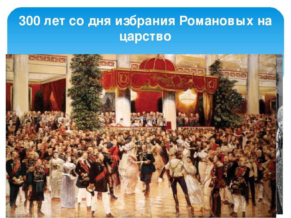 300 лет со дня избрания Романовых на царство