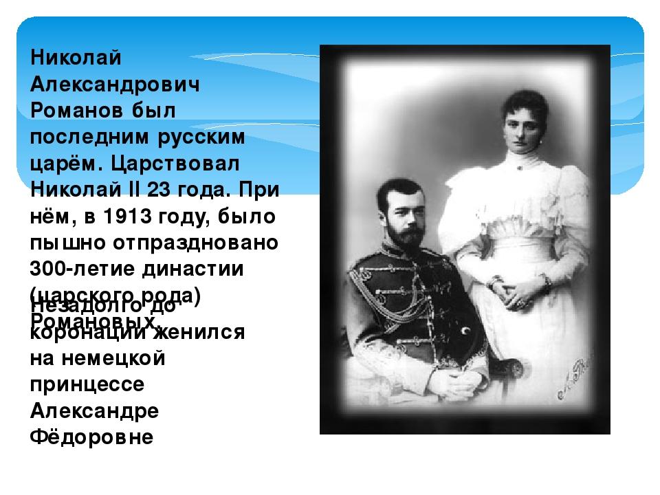 Незадолго до коронации женился на немецкой принцессе Александре Фёдоровне Ни...