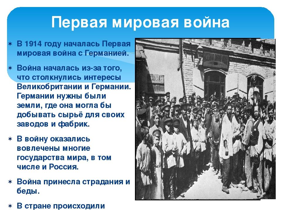 В 1914 году началась Первая мировая война с Германией. Война началась из-за т...